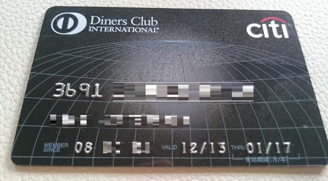 ダイナースクラブプレミアムカード アメリカンエキスプレス・プラチナカード 自動付帯の海外旅行保険比較