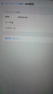 iPad APN設定